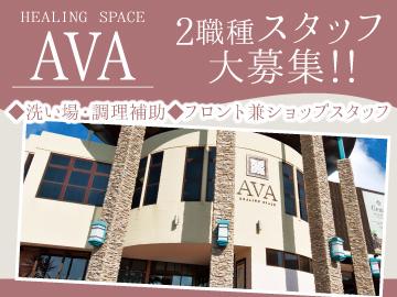 株式会社マインヒーリングスペースAVAのアルバイト情報