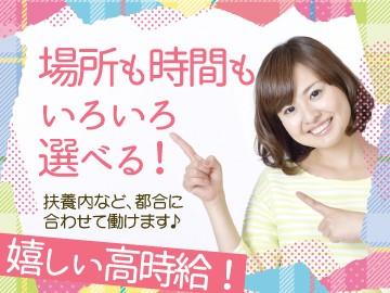 西日本エリートスタッフ株式会社のアルバイト情報