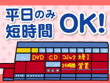 ビデオアメリカ 箱崎店のアルバイト情報