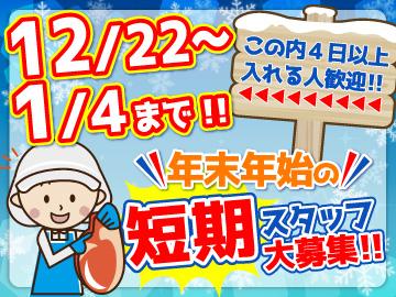 株式会社帆栄物流 香川出張事務所のアルバイト情報