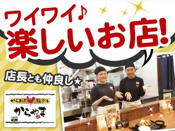 (1)からやま(2)KUNI'S(3)いきなりステーキ※高崎市内3店舗のアルバイト情報