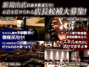 Secret Bar Cross 【クロス】&Club CHELSEA&Divaのアルバイト情報