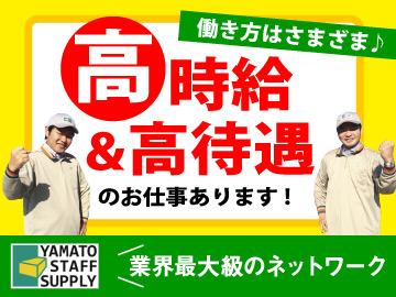 ヤマト・スタッフ・サプライ株式会社 東京南支店のアルバイト情報