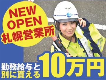 株式会社シンコーハイウェイサービス札幌営業所のアルバイト情報
