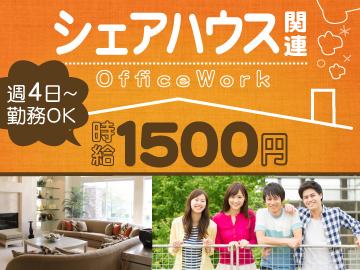 大人気☆シェアハウス関連のお仕事が登場!未経験でも高時給1500円START☆短期も長期も大歓迎!