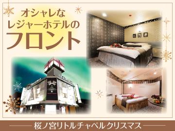 桜ノ宮リトルチャペルクリスマスのアルバイト情報
