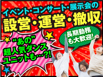 株式会社 西日本シミズのアルバイト情報