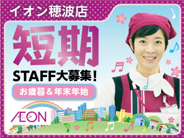 イオン九州株式会社 イオン穂波店のアルバイト情報