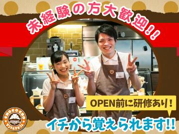 サンマルクカフェ Echikafit上野店のアルバイト情報