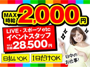 【登録のみOK】【日払OK】【激短1日OK】EX系ライブ☆1日限定EDMフェス、スポーツイベント等多数!