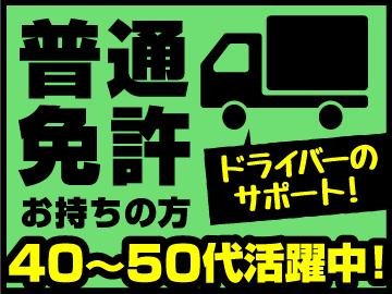 【日払い可能!履歴書不要!】週1日からOK☆大手メーカーの飲料水の配送業務補助です◎