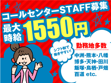 勤務開始日相談&即日OK!!最高時給1550円★アナタの通いやすい勤務地から選べます◎