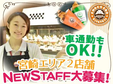 サンマルクカフェ 宮崎エリア2店舗合同募集のアルバイト情報