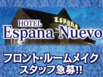 ホテルイスパニアヌーボ / ホテルfのアルバイト情報