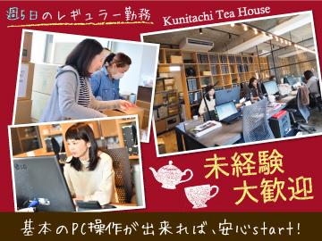 Kunitachi Tea Houseのアルバイト情報