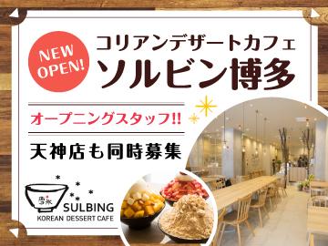 Korean Dessert Cafe 雪氷(ソルビン)博多・天神のアルバイト情報