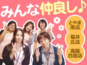 株式会社ifD さくら・介護ステーション 富山・福井3店舗のアルバイト情報