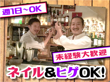 FAR EAST DRINK EAT &SPACEのアルバイト情報