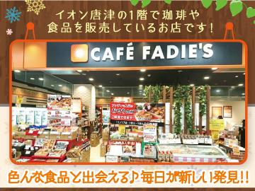 カフェファディ唐津店のアルバイト情報