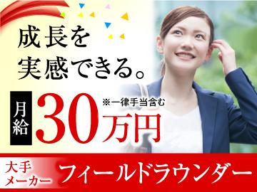株式会社スパー・エフエム・ジャパンのアルバイト情報