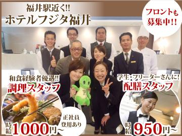 ホテルフジタ福井のアルバイト情報