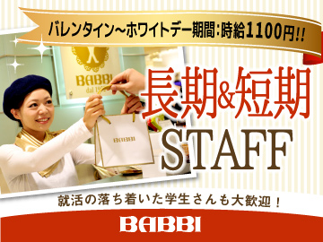 BABBI 〜 バビ 〜のアルバイト情報