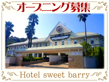 sweet barry(スイートバリー)のアルバイト情報