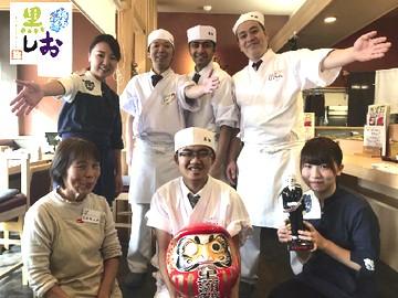 寿司 割烹 黒潮のアルバイト情報