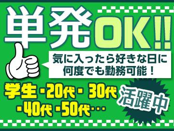 (株)セントメディアSA東 新宿 SPT/sa130102のアルバイト情報