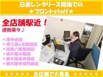 株式会社日産レンタリース阪南のアルバイト情報