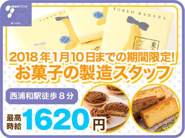 【期間限定★〜来年1月10日】焼菓子・生菓子の製造Staff【最大時給1620円★年末年始特別時給有】
