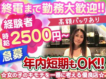 S-Lounge アム〜ルのアルバイト情報