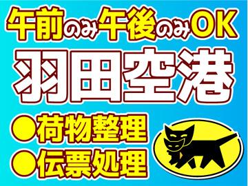 ヤマト運輸株式会社(羽田空港支店 )のアルバイト情報