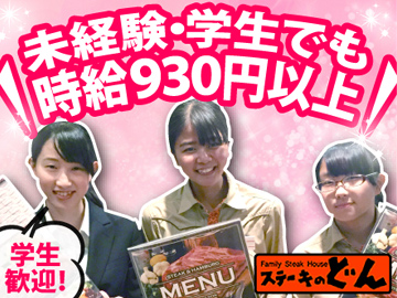 ステーキのどん 蓮田店のアルバイト情報