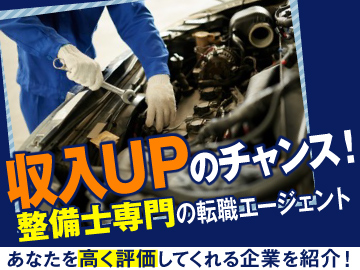 京栄自動車工業株式会社 人材事業部のアルバイト情報