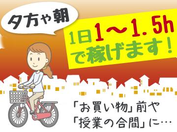 有限会社花村新聞店のアルバイト情報