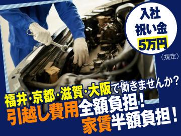 京栄自動車工業株式会社 派遣・紹介事業部のアルバイト情報