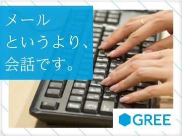 株式会社ExPlay<グリー(株)のグループ会社>FA29のアルバイト情報