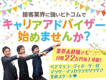 株式会社ヒト・コミュニケーションズ岡山支店/01s01011127のアルバイト情報