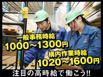 (株)富士エコー【千葉・埼玉・神奈川】6センター同時募集!!のアルバイト情報