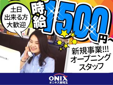 オニキス東埼玉のアルバイト情報