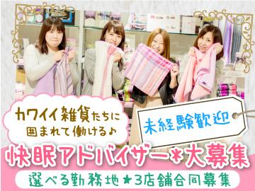 カワイイ寝具雑貨に囲まれてオシゴト★ 寝具でおなじみ東京西川のオリジナルブランドショップ♪