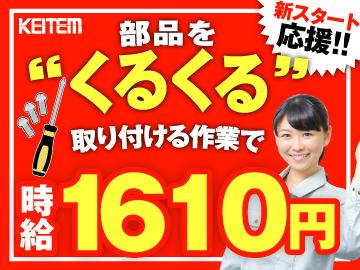 【家賃ずっと0円★MAX時給2013円】日払いOK(規定)だから年末年始も安心♪
