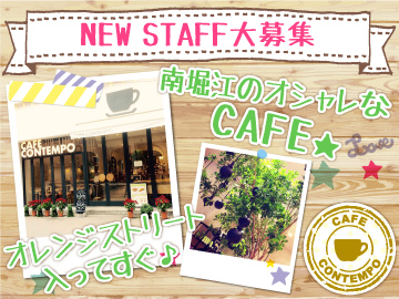 CAFE CONTEMPO —カフェ コンテンポ—のアルバイト情報