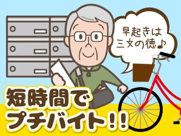 中日新聞 尾張大野専売店 淡路屋のアルバイト情報
