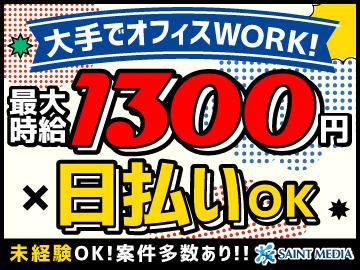 (株)セントメディアCC東 仙台/cc040101のアルバイト情報