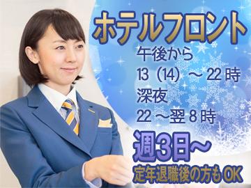 コンフォートホテル大阪心斎橋のアルバイト情報