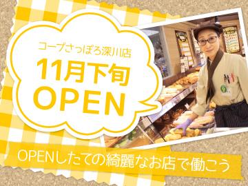 生活協同組合コープさっぽろ コープさっぽろ深川店のアルバイト情報