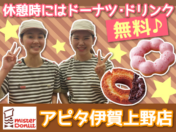 短期・長期OK!幅広いお客様に親しまれているミスタードーナツで販売・製造・清掃のお仕事☆