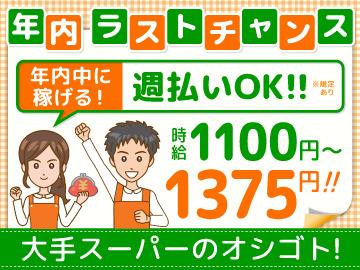 -A.qua.w- 株式会社アクオ西日本 のアルバイト情報